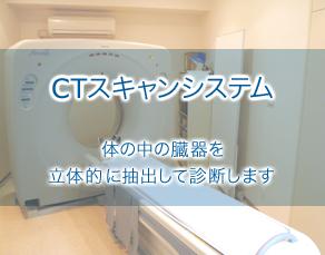 CTスキャンシステム